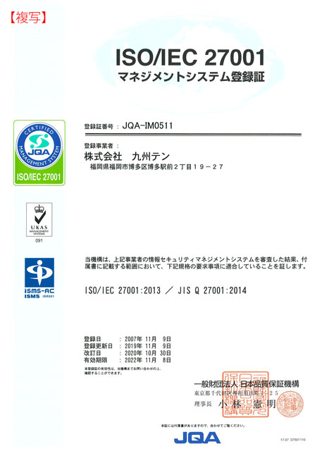 Management system of Information Security   KYUSHU TEN LIMITED